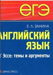 ЕГЭ, Английский язык, Эссе, темы и аргументы, Занина Е.Л., 2015