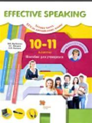 Effective Speaking, Устная часть ЕГЭ по английскому языку, 10-11 классы, Базовый и углублённый уровни, Вербицкая М.В., Миндрул О.С., Нечаева Е.Н., 2016