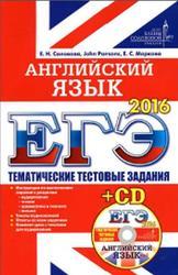 ЕГЭ 2016, Английский язык, Тематические тестовые задания, Соловова Е.Н., John Parsons, Маркова Е.С.