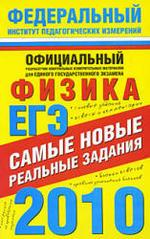 ЕГЭ-2010 - Физика - Самые новые реальные задания - Берков А.В., Грибов В.А.