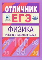Отличник ЕГЭ - Физика - Решение сложных задач - Вишнякова Е.А., Макаров В.А.