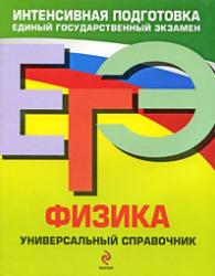 ЕГЭ - Физика - Универсальный справочник - Бальва О.П., Фадеева А.А.