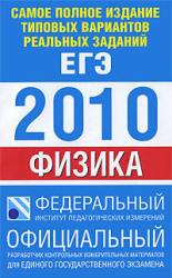 Самое полное издание типовых вариантов реальных заданий ЕГЭ-2010 - Физика - Берков А.В., Грибов В.А.