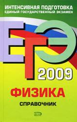 ЕГЭ 2009 - Физика - Справочник - Бальва О.П.