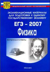 Подготовка к ЕГЭ-2007 - Физика.