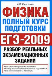 Физика - Полный курс подготовки - ЕГЭ 2009 - Разбор реальных экзаменационных заданий - Касаткина И.Л.