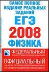 Самое полное издание реальных заданий ЕГЭ. 2008. Физика - сост Берков А.В., Грибов В.А.