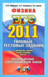 ЕГЭ 2011. Физика. Типовые тестовые задания. Кабардин О.Ф., Кабардина С.И., Орлов В.А. 2011
