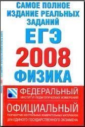 ЕГЭ 2008. Физика. Самое полное издание реальных заданий. Берков А.В., Грибов В.А. 2008