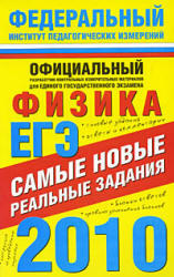 ЕГЭ 2010. Физика. Самые новые реальные задания. Берков А.В., Грибов В.А. 2010