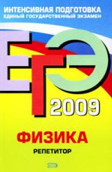 ЕГЭ 2009. Физика. Репетитор. Грибов В.А., Ханнанов Н.К. 2009