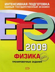 ЕГЭ 2009. Физика. Тренировочные задания. Фадеева А.А. 2009