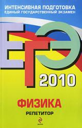 ЕГЭ 2010. Физика. Репетитор. Грибов В.А., Ханнанов Н.К. 2009