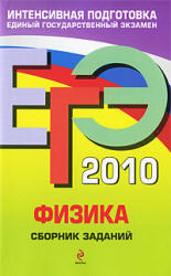 ЕГЭ 2010. Физика. Сборник заданий. Ханнанов Н.К., Никифоров Г.Г., Орлов В.А. 2009