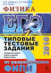 ЕГЭ 2010. Физика. Типовые тестовые задания. Кабардин О.Ф., Кабардина С.И., Орлов В.А. 2010