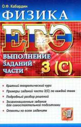 ЕГЭ. Физика. Выполнение заданий части 3(С). Кабардин О.Ф. 2011