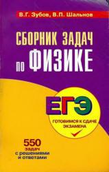 ЕГЭ. Сборник задач по физике. Зубов В.Г., Шальнов В.П. 2009