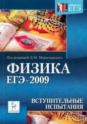 ЕГЭ 2009. Физика. Вступительные испытания. Монастырский Л.М. 2008