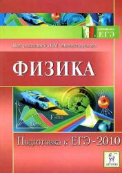 Физика. Подготовка к ЕГЭ 2010. Монастырский Л.М. 2009