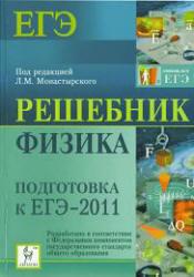 Физика. Подготовка к ЕГЭ 2011. Решебник. Монастырский Л.М. 2010