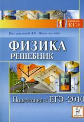 Физика. Решебник. Подготовка к ЕГЭ 2010. Монастырский Л.М. 2009