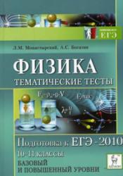 Физика. Тематические тесты. Подготовка к ЕГЭ 2010. 10-11 класс. Монастырский Л.М., Богатин А.С. 2009