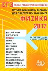 ЕГЭ 2012, Физика, Оптимальный банк заданий, Орлов В.А., Демидова М.Ю.