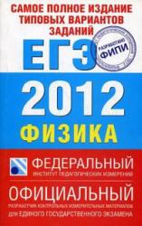 ЕГЭ 2012, Физика, Самое полное издание типовых вариантов заданий, Грибов В.А., 2012