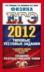 ЕГЭ 2012, Физика, Типовые тестовые задания, Кабардин О.Ф., Кабардина С.И., Орлов В.А., 2012