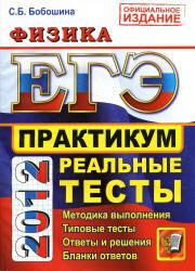 ЕГЭ 2012, Физика, Практикум, Бобошина С.Б.