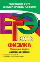 ЕГЭ 2012, Физика, Решение задач, Сдаем без проблем, Зорин Н.И., 2011