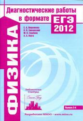 Физика, Диагностические работы в формате ЕГЭ 2012, Вишнякова Е.А., 2012