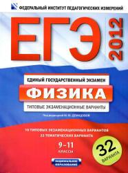 ЕГЭ-2012, Физика, Типовые экзаменационные варианты, 32 варианта, 9-11 класс, Демидова М.Ю., 2011