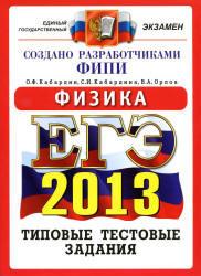 ЕГЭ-2013, Физика, Типовые тестовые задания, Кабардин О.Ф., Кабардина С.И., Орлов В.А.