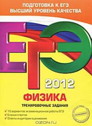 ЕГЭ 2012, Физика, Тренировочные задания, Фадеева А.А., 2011
