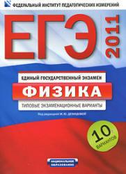 ЕГЭ 2011, Физика, Типовые экзаменационные варианты, 10 вариантов, Демидова М.Ю.