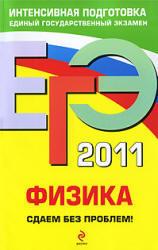 ЕГЭ 2011, Физика, Сдаем без проблем, Зорин Н.И.