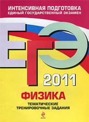 ЕГЭ 2011, Физика, Тематические тренировочные задания, Фадеева А.А., 2010