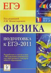Физика, Подготовка к ЕГЭ 2011, Монастырский Л.М., 2010