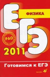 Готовимся к ЕГЭ 2011, Физика, Москалев А.Н., Никулова Г.А., 2011