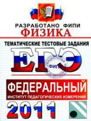 ЕГЭ 2011, Физика, Тематические тестовые задания ФИПИ, Николаев В.И., Шипилин А.М., 2011