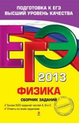 ЕГЭ 2013, Физика, Сборник заданий, Ханнанов Н.К., Никифоров Г.Г., Орлов В.А., 2012