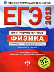 ЕГЭ 2013, Физика, Тематические и типовые экзаменационные варианты, 32 варианта, Демидова М.Ю., 2012