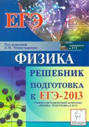Физика, Решебник, Подготовка к ЕГЭ 2013, Монастырский Л.М., 2012