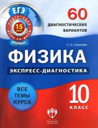 ЕГЭ, Физика, 10 класс, 60 диагностических вариантов, Соколова С.А., 2012