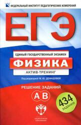 ЕГЭ 2013, Физика, Актив-тренинг, Решение заданий А, В, Демидова М.Ю., 2012