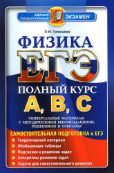 ЕГЭ, Физика, Полный курс A,B,C, Самостоятельная подготовка к ЕГЭ, Громцева О.И., 2013