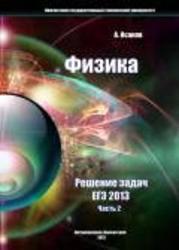 Физика, Решение задач ЕГЭ 2013, Часть 2, Исаков А.Я.