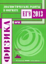 Физика, Диагностическая работа в формате ЕГЭ 2013, Вишнякова Е.А., 2013
