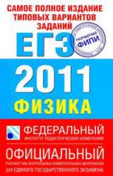 Самое полное издание типовых вариантов заданий ЕГЭ 2011, Физика, Берков А.В., Грибов В.А.
